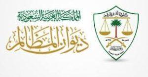 ديوان المظالم السعودية
